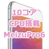 「Meizu Pro 6」 10コアCPU搭載のハイスペックSIMフリースマホ 日本発売は?