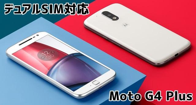Moto G4 Plus デュアルSIM/デュアルスタンバイ対応のSIMフリースマホ登場!