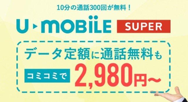U-mobile SUPER ワイモバイル回線の格安SIMが登場!料金やキャンペーンは?トップ画像