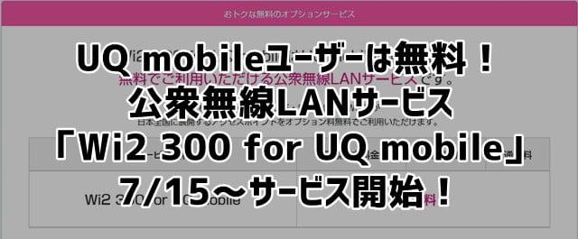 UQmobile「Wi2 300 for UQ mobile」トップ画像