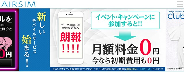 新MVNO「AIRSIMモバイル」登場! 翌月無料、初期費用無料キャンペーン実施中!トップ画像