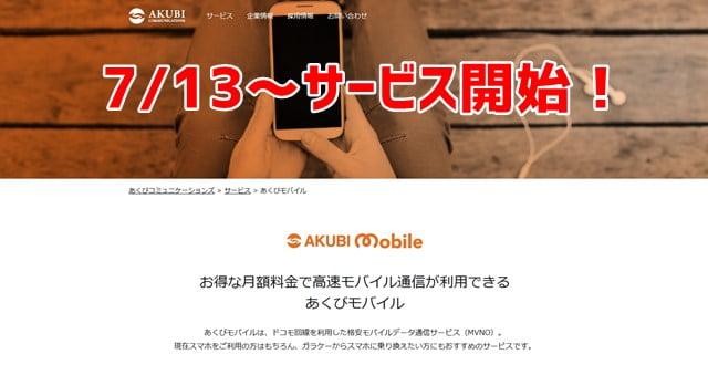 あくびモバイル 新しい格安SIM(MVNO)が登場!料金プランや端末セットまとめ