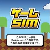 ポケモンGO専用「b-mobile ゲームSIM」登場!8/10~