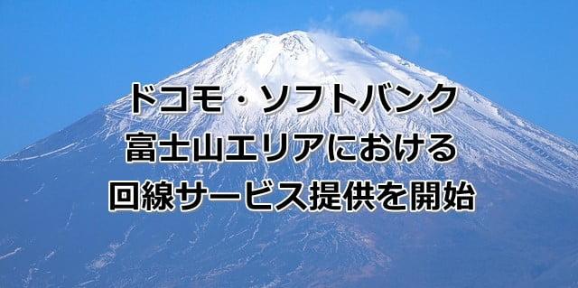 ドコモ・ソフトバンクが富士山山頂で回線接続サービスを開始