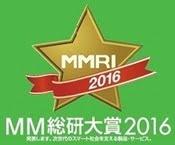 MM総研大賞2016 SIMフリー端末では「arrows M02」「VAIO Phone Biz」が受賞