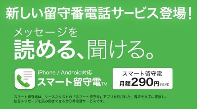 楽天モバイル「スマート留守電」オプション登場!月額290円トップ画像