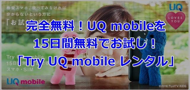 UQ mobileの「Try UQ mobile レンタル」なら格安SIMを完全無料でお試し可能!トップ画像