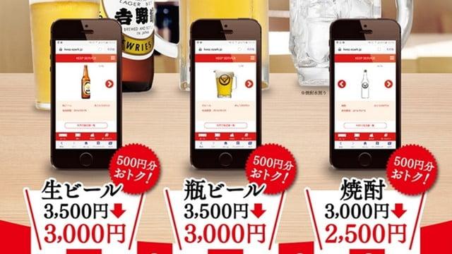 吉呑みアプリでボトルキープ!500円得する吉野家「デジタルボトルキープ」サービス登場!8/1~