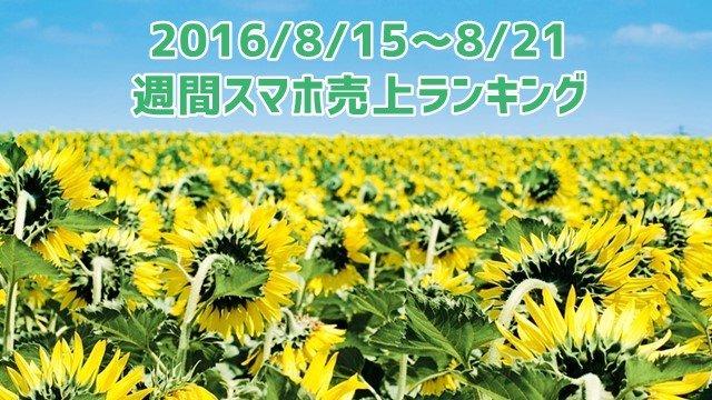 2016/8/15~8/21 スマホ売上ランキング シニア向けスマホ「らくらくスマートフォン3」が好調を維持!トップ画像