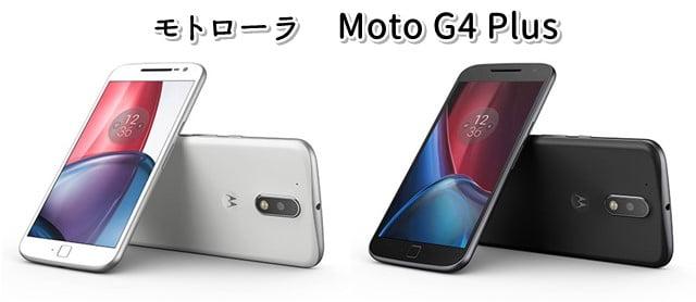 Moto G4 Plus端末セットを扱う格安SIM(MVNO) デュアルSIM&同時待ち受け可能な人気スマホトップ画像