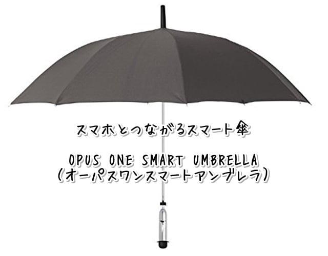 天気を教えてくれるスマート傘「OPUS ONE SMART UMBRELLA(オーパスワンスマートアンブレラ)」発売!