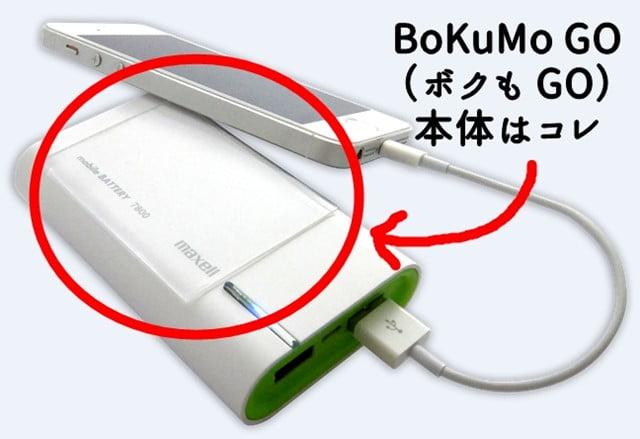 「BoKuMo GO」本体