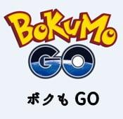 ポケモンGOプレイヤー必須!?スマホ固定用シートBoKuMo GO(ボクも GO)登場!