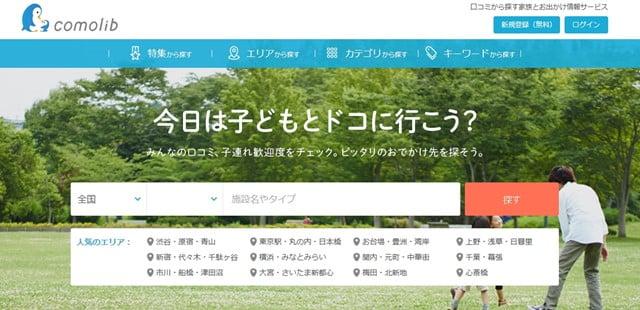 子連れでも安心!「comolib(コモリブ)」で子連れ対応のお店を検索!