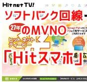 飛騨高山ケーブルネットワーク「Hitスマホ」 ソフトバンク回線の新MVNOが登場