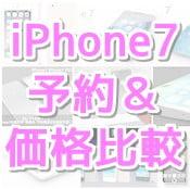iPhone7予約&価格比較