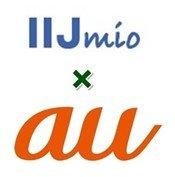 IIJmioにau回線対応プラン「IIJmio(アイアイジェイミオ)モバイルサービス タイプA」登場!10/1~