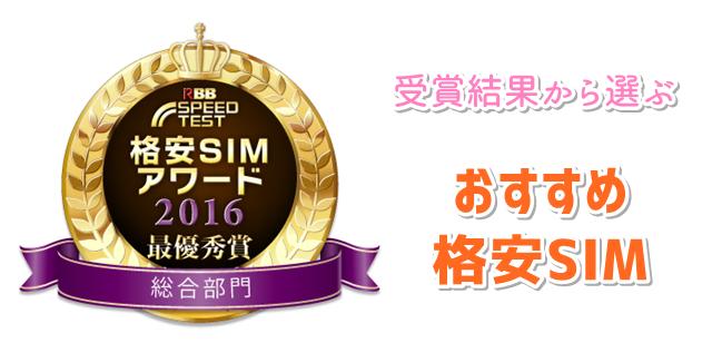 格安SIMアワード2016から選ぶおすすめ格安SIMサービストップ画像