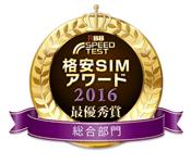 格安SIMアワード2016から選ぶおすすめ格安SIMサービス