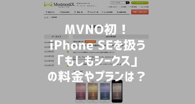 もしもシークス iPhoneSE取り扱いスタート!MVNO初!