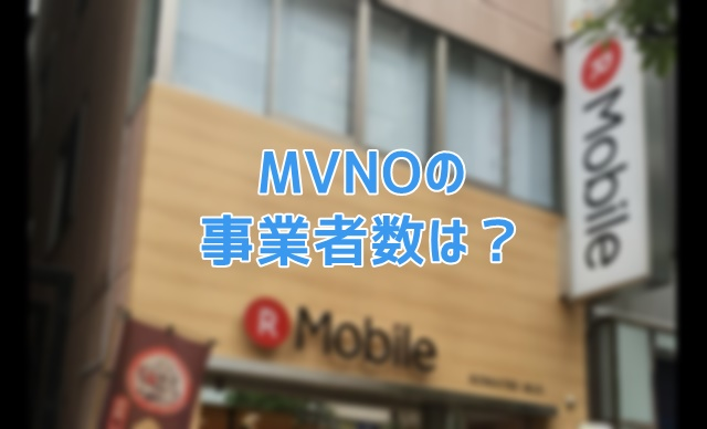 MVNOの事業者数が500社以上に
