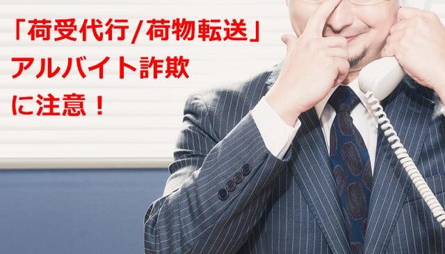 格安SIM(MVNO)各社が「荷受代行」「荷物転送」アルバイト詐欺への注意を呼びかけ