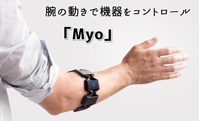 「Myo ジェスチャーコントロールアームバンド」 手の動きで端末操作できるガジェット登場!トップ画像