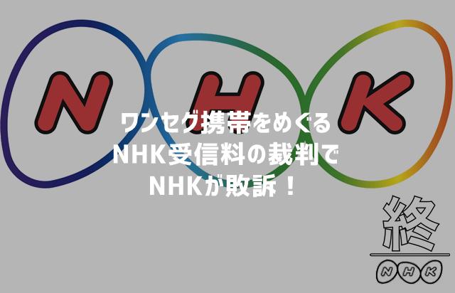 ワンセグ機能搭載スマホやケータイは持ってるだけでNHK受信料を払わなければいけない?