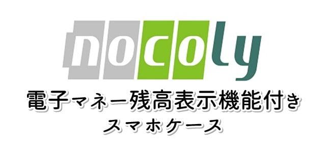 電子マネー残高を表示する「nocoly(ノコリー)」 XperiaXPerformance用スマホケースとして登場トップ画像