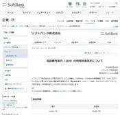 ソフトバンク、ワイモバイルが「104」の利用料金を値上げ、150円→200円に。11/1~