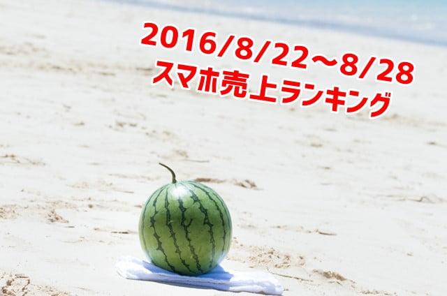 2016/8/22~8/28 スマホ売上ランキング シニア向け携帯が好調!トップ画像