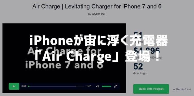 「Air Charge」 iPhone7が浮く充電器登場!トップ画像