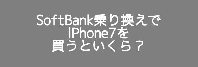 iPhone7 ソフトバンク乗り換え(MNP) の端末価格、月額料金は?トップ画像