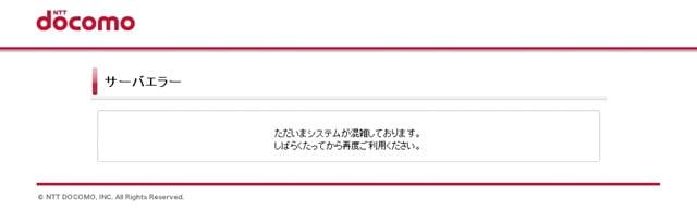 iphone7docomo1601にアクセスした結果