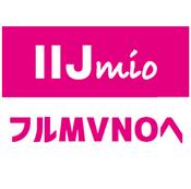 格安SIM「IIJmio」がフルMVNOに!・・・で、フルMVNOって何?