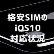 iOS10で動作する格安SIM(MVNO)一覧