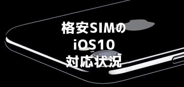iOS10で動作する格安SIM(MVNO)一覧トップ画像