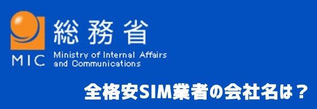 格安SIM業者名一覧を探してみたトップ画像