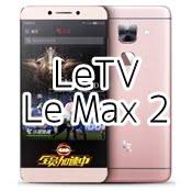 「Le Max 2」 LeTV のハイスペックSIMフリースマホの価格、スペック、口コミ評判をまとめてみました
