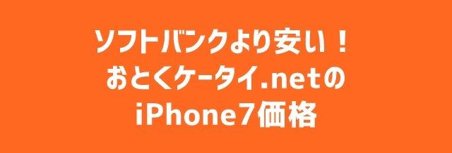 おとくケータイ.netのiPhone7/7 Plus価格は?キャッシュバック金額はいくら?予約可能?トップ画像