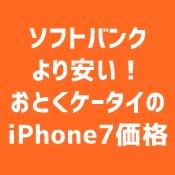 おとくケータイ.netのiPhone7/7 Plus価格は?キャッシュバック金額はいくら?予約可能?