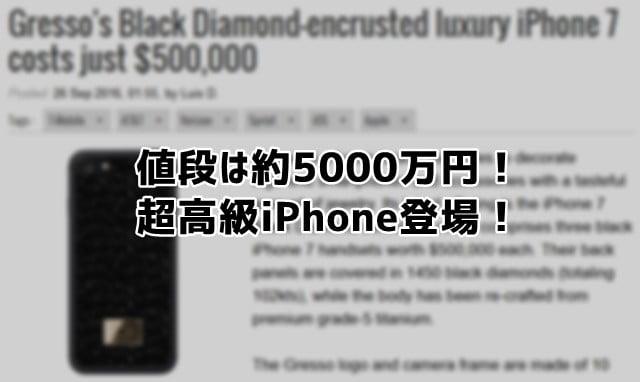 約5000万円のiPhone7登場!トップ画像