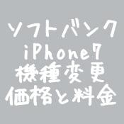 ソフトバンクでiPhone7へ機種変更したときの端末価格や料金は?