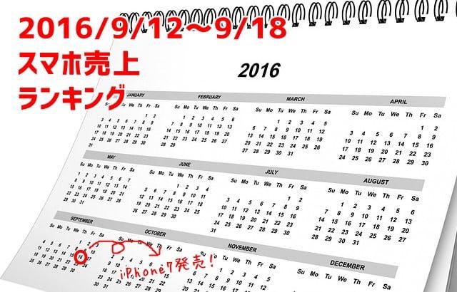 2016/9/12~9/18 スマホ売上ランキング iPhone7登場!トップ20にiPhoneが15機種ランクイン!トップ画像