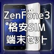 ZenFone3/3 Deluxe端末セットのある格安SIM(MVNO)