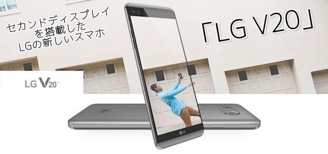 「LG V20」の価格、スペック、日本発売日は?