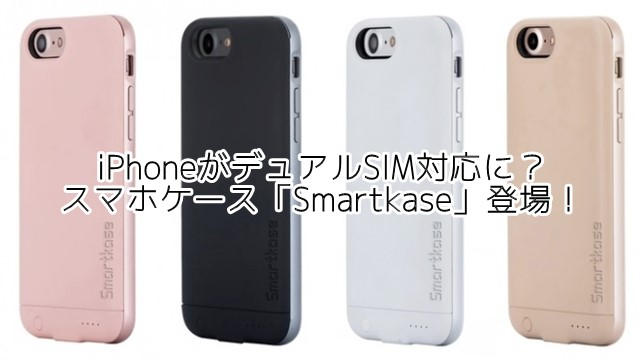 「Smartkase(スマートケース)」 iPhoneでデュアルSIM対応可能になるスマホケース登場!