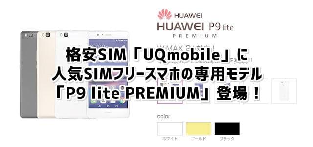 UQmobile「P9 lite PREMIUM」と通常モデルの違いや価格は?どこがプレミアム?