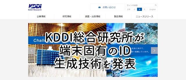 KDDI総合研究所、が端末ごとにIDを生成する技術を発表