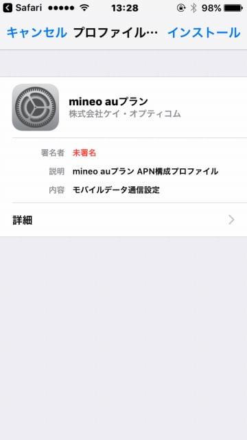 mineo法人契約プロファイル設定